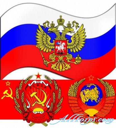 Флаги и гербы СССР, России, УССР для PhotoShop
