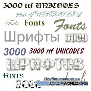 3000 самых разнообразных шрифтов
