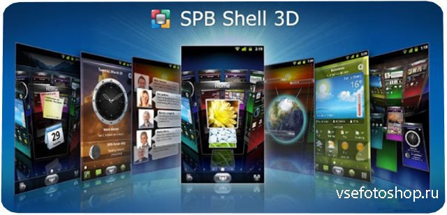 SPB Shell 3D 1.6.4 (Android 2.1+) 26.01.14