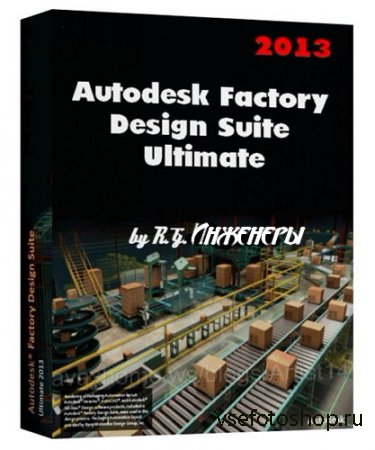 Autodesk Factory Design Suite Ultimate (2013) x86-x64 Eng/Rus by R.G. Инжен ...