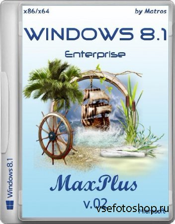 Windows 8.1 Enterprise by Matros v.02 MaxPlus (x64/RUS/2014)