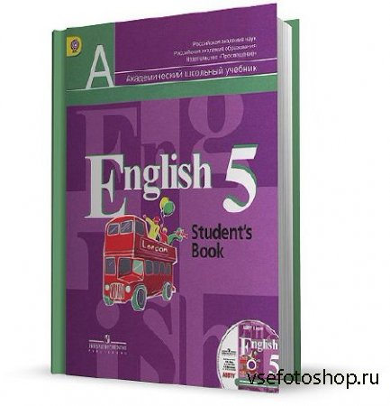 Кузовлев В.П. и др. - English 5: Students Book (2013)