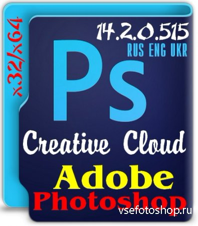 Adobe Photoshop CC 14.2.0.515 Portable (x32-x64) Rus/Eng/Ukr + Plugins