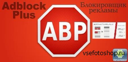 Adblock Plus v1.2.1.319 для Android (2014/RUS/ENG)