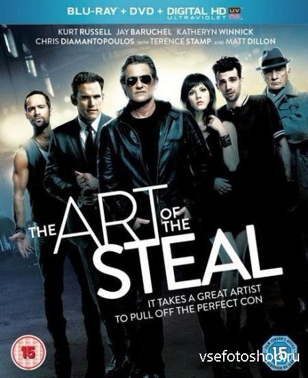 Черные метки / The Art of the Steal (2013) HDRip [Рип с BDRip 720p]