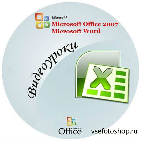 Видеоуроки Microsoft Office 2007 Word (2012) WEBRip