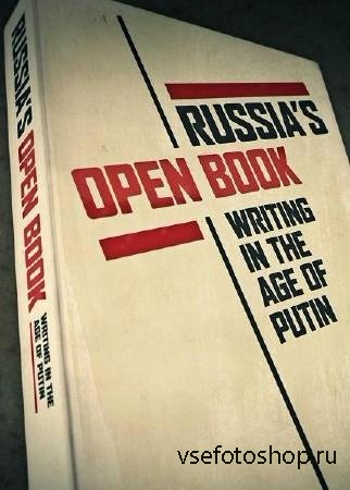 Россия - открытая книга: литература путинской эпохи / Russia's Open Book: Writing in the Age of Putin (2013)