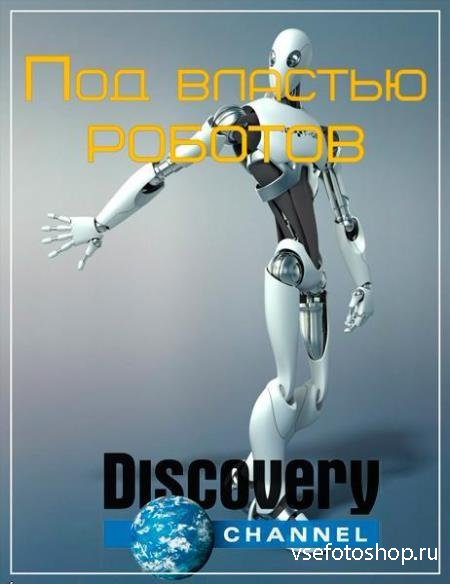 Discovery. Под властью роботов / Discovery. When Robots Rule (2014) HDTVRip