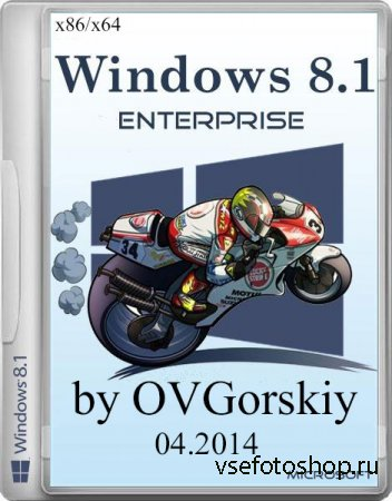 Windows 8.1 Enterprise with Update x86/x64 by OVGorskiy 04.2014 (2DVD/RUS)