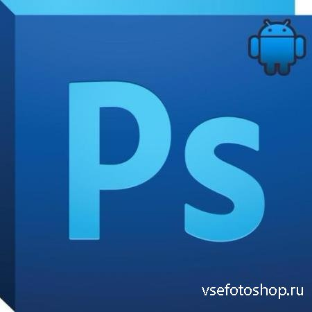 Adobe Photoshop Touch 1.5.1 (2014/Rus/Android 3.1+)