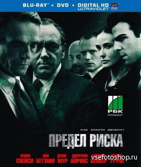 Предел риска / Margin Call (2011) HDRip [Рип с Blu-Ray]