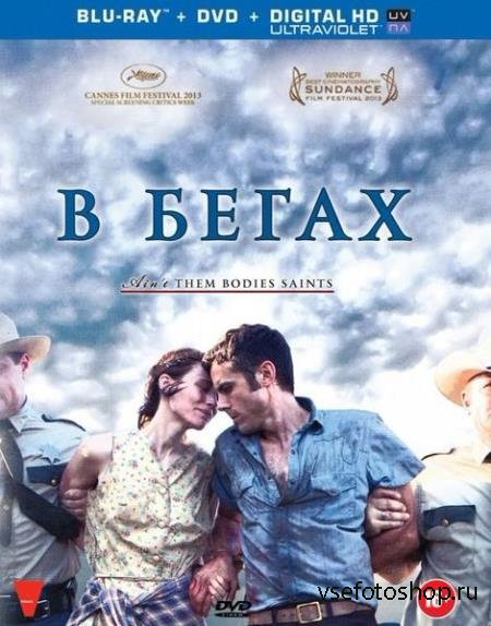 В бегах / Несвятые / Ain't Them Bodies Saints (2013) BDRip 1080p