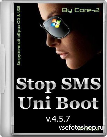 Stop SMS Uni Boot v.4.5.7 (2014/RUS/ENG)