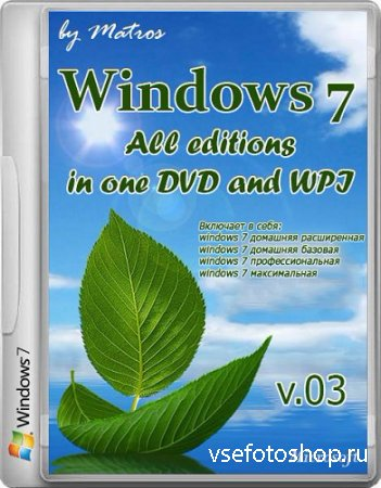 Windows 7 M All Editions in One DVD and WPI by Matros v.03 (32bit+64bit) (2014) [Rus]