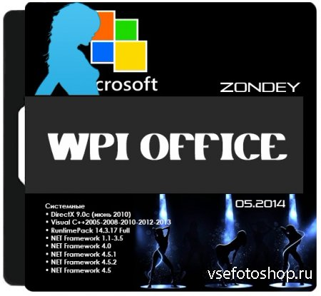 WPI Office by zondey v.05.2014 (x86/x64/RUS)